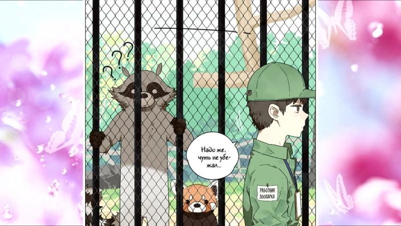 [Sakura_dub] [Озвучка манги | Глава 1] Зовите меня пандочкой | Call Me a Lesser Panda (Озвучка Ban Sakura)