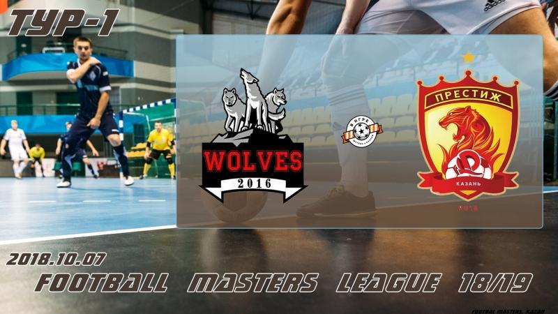 Football Masters League 5x5. Wolves v/s Престиж (1 тур).1080p. 2018.10.07