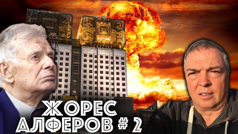 Жорес Алферов о роли Путина в реформе РАН ЗАУГЛОМ