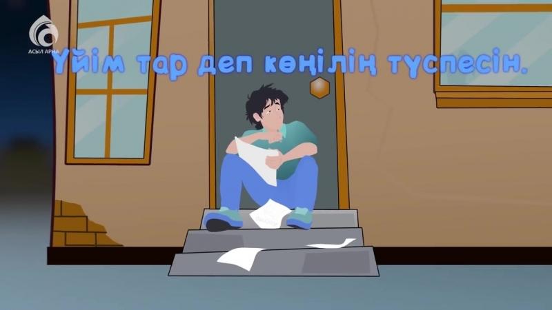 Өмір_жайлы_7_ақиқатЖаңа_роликАсыл_арна.mp4