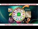 Как получить 200% на депозит и 200 freespins в интернет казино онлайн CASINO-X