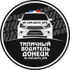Типичный водитель Донецк | ДТП, ГАИ, МРЭО, ДНР