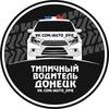 Типичный водитель Донецк   ДТП, ГАИ, МРЭО, ДНР