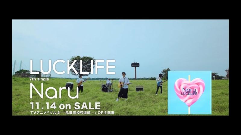 Luck Life「Naru」MV | Tsurune OP