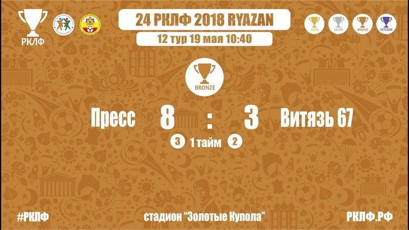 24 РКЛФ Бронзовый Кубок Пресс-Витязь 67 8:3
