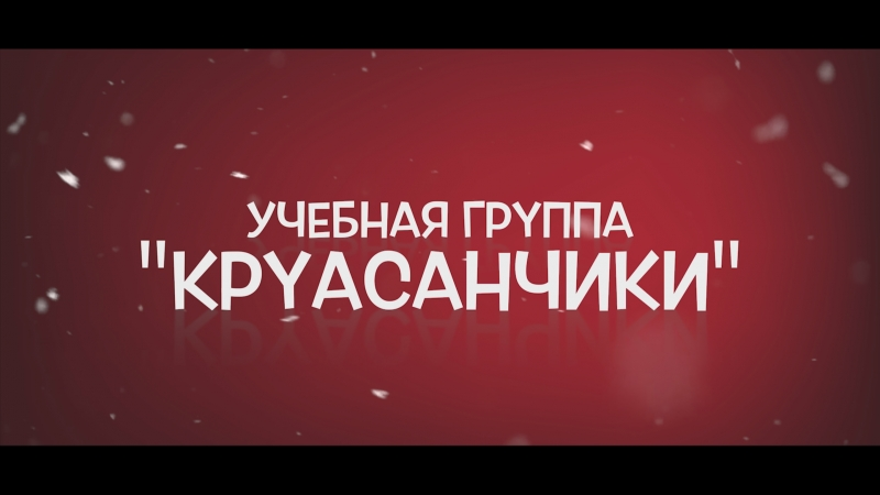 ЦСТ Парадокс, учебная группа Круасанчики (г. Тюмень)/4 месяца занятий танцами
