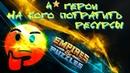 Empires Puzzles ▲ 4* РЕГУЛЯРНЫЕ ГЕРОИ ▲ КОГО ЛУЧШЕ ПРОДВИНУТЬ?
