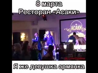 "PG ""NOR-HAYER"" #8марта #армяне #norhayer #rc_asaki #party #armenianparty #nor_hayer #асаки https://vk.com/nor.hayer"
