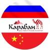 КАРАВАН - Доставка грузов из Китая