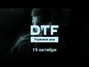 Утреннее шоу на DTF | 19.10.2018