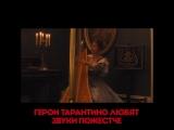 Два фильма Тарантино. Сегодня 20:00-23:20