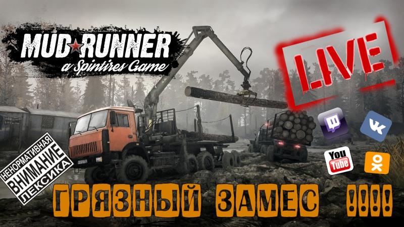 Заготовка леса в Русской глубинке! СТРИМ (16) Spintires MudRunner