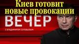 Киев готовит новые провокации. Вечер с Владимиром Соловьевым от 11.10.2018