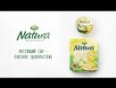 Почему сыр Arla Natura® — такой светлый