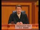 Федеральный судья Первый канал, 23.01.2006