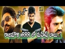 Mahesh Babu Voice Over for Rajamouli RRR Movie | Mahesh Babu in Jr NTR and Ram Charan's RRR | PK TV