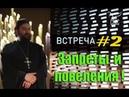 Встреча с молодежью 2. Запреты и повеления! Протоиерей Андрей Ткачёв