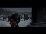 Непрощенный — Премьера трейлера (2018)