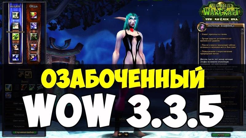 WOW 3.3.5 | ОЗАБОЧЕННЫЙ ПАТЧ для World of Warcraft | The Reznik Era | WotLK