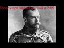 Голос царя Николая II 1910 год Единственная запись Russian Tsar Nicholas II s voice
