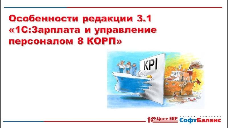 Особенности 1С Зарплата и управление персоналом 8 КОРП ред. 3.1 | 1С ЗУП 3.1