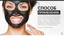 Очищающая маска Black face mask от Lambre