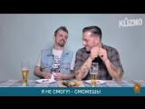 Итальянцы пробуют пить пиво по-русски...