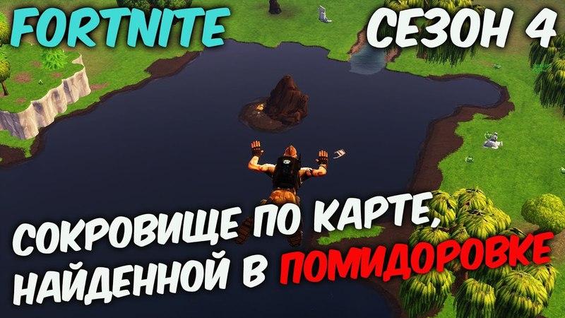 Сокровище по карте, найденной в Помидоровке. 4 сезон в Fortnite.