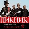 Концерт группы Пикник в Омске