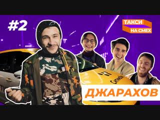 ТАКСИ НА СМЕХ #2 | Эльдар Джарахов