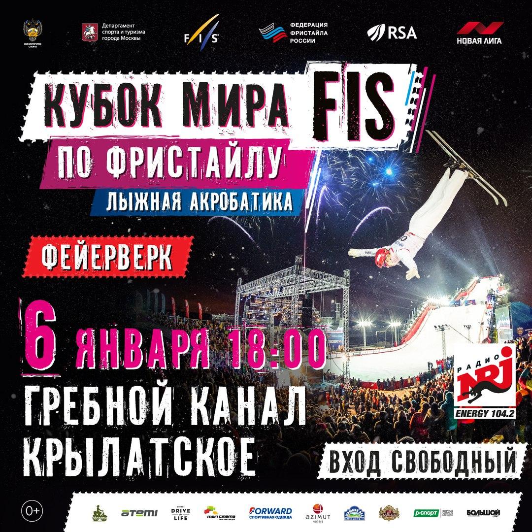 Афиша Кубок мира FIS по фристайлу: лыжная акробатика
