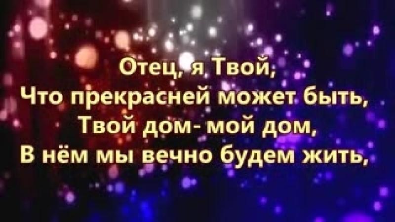 Отец, я Твой Павел Плахотин.avi