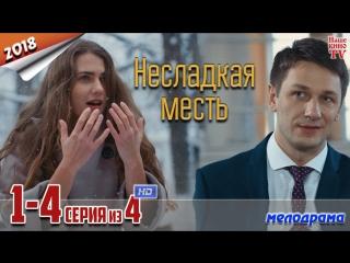 Несладкая месть / HD 1080p / 2018 (мелодрама). 1-4 серия из 4