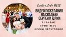 Видеобудка на свадьбе в Екатеринбурге! Пожелания гостей на свадьбе