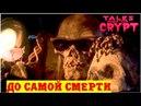 Байки из склепа До Самой Смерти 4 эпизод 2 сезон Ужасы HD 720p