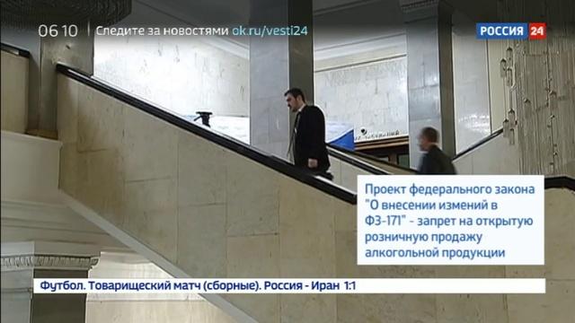 Новости на Россия 24 • Законодатели займутся штрафами, алкоголем и финансовыми проблемами регионов