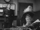 Брайтонский леденец ( 1947)