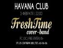 Havana Club 3 февраля вечер встречи выпускников