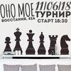 Шахматы в кофейне ОНО МОЁ
