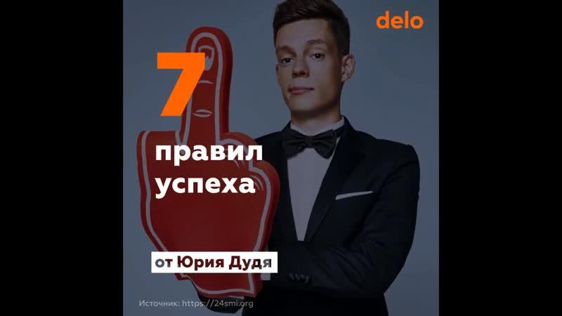 Правила успеха Юрия Дудя
