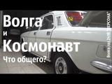 ВОЛГА и КОСМОНАВТ. Что общего газ 2410