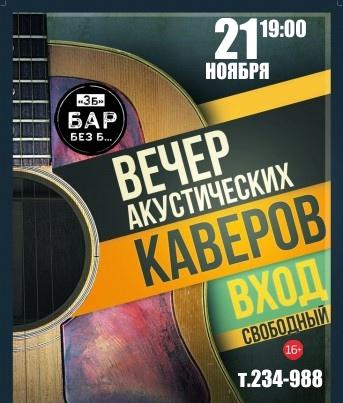 Афиша Ижевск 21.11- Вечер Акустических Coverов / БББ