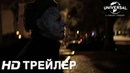 ХЭЛЛОУИН Трейлер 2 в кино с 18 октября