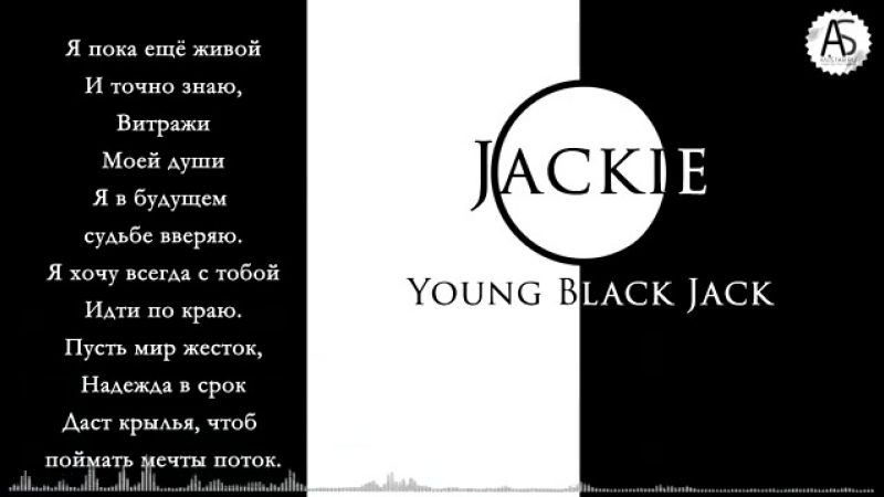 Young Black Jack OP / Молодость Чёрного Джека опенинг (Jackie-O Russian Full-Version)