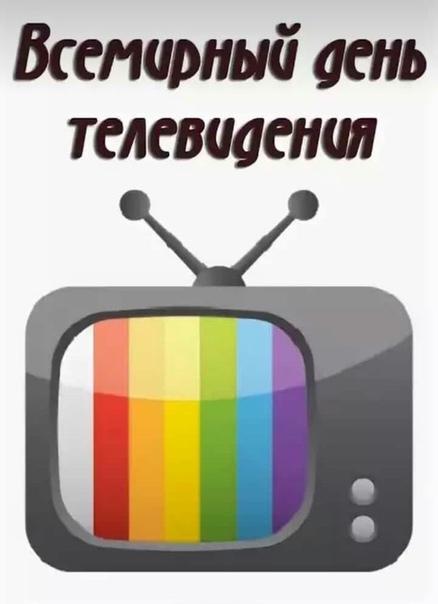 лучшие поздравления в картинках с днем всемирного телевидения один момент руководство