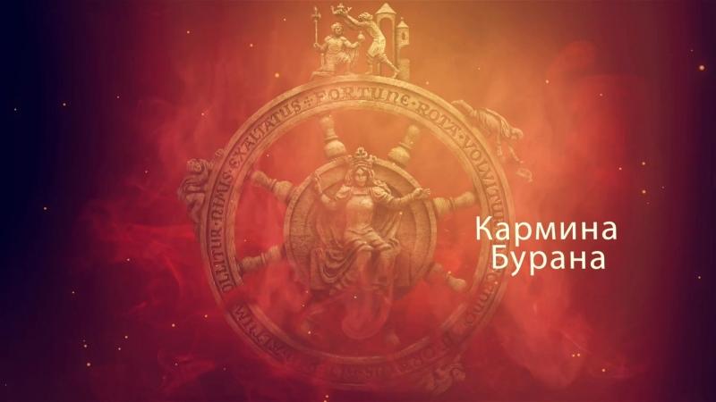 Кармина Бурана (казахский)