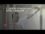 С днем рождения, Олег Сенцов! Поздравляют Ефремов, Собчак, Хлывнюк, Вырыпаев и другие