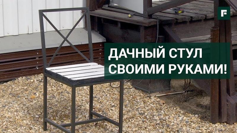 Мастер класс стильный дачный стул для веранды своими руками Строительные лайфхаки FORUMHOUSE