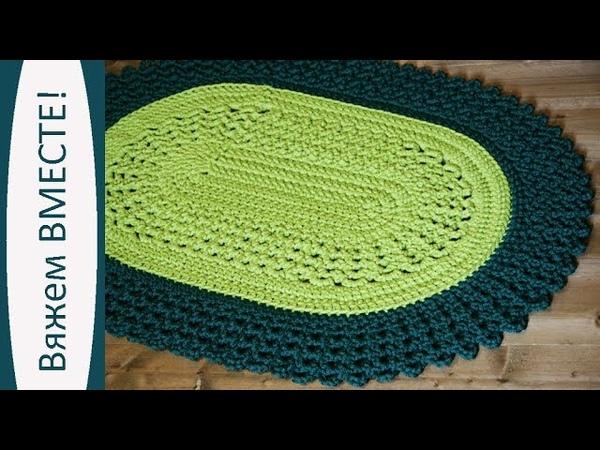 Набор для вязания ковра из полиэфирного шнура Ажурный. Часть 1