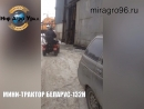 Мини-трактор БЕЛАРУС
